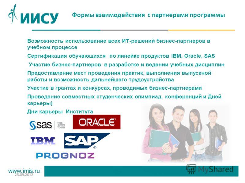 Формы взаимодействия с партнерами программы Возможность использование всех ИТ-решений бизнес-партнеров в учебном процессе Сертификация обучающихся по линейке продуктов IBM, Oracle, SAS Участие бизнес-партнеров в разработке и ведении учебных дисциплин