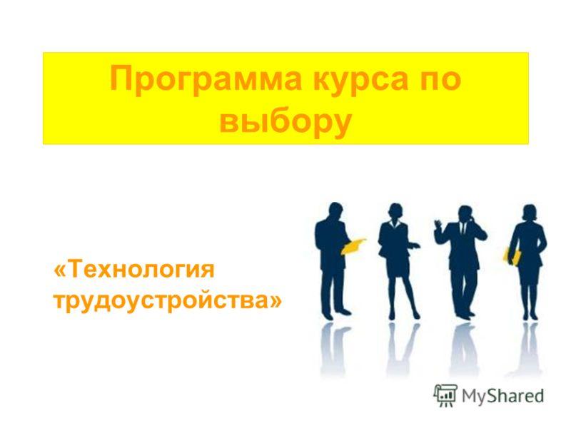 Программа курса по выбору «Технология трудоустройства»