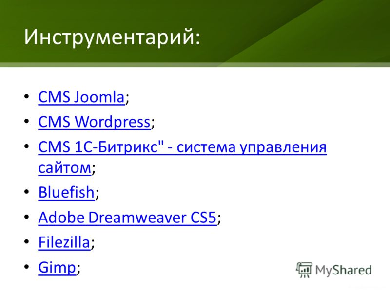 Инструментарий: CMS Joomla; CMS Joomla CMS Wordpress; CMS Wordpress CMS 1С-Битрикс