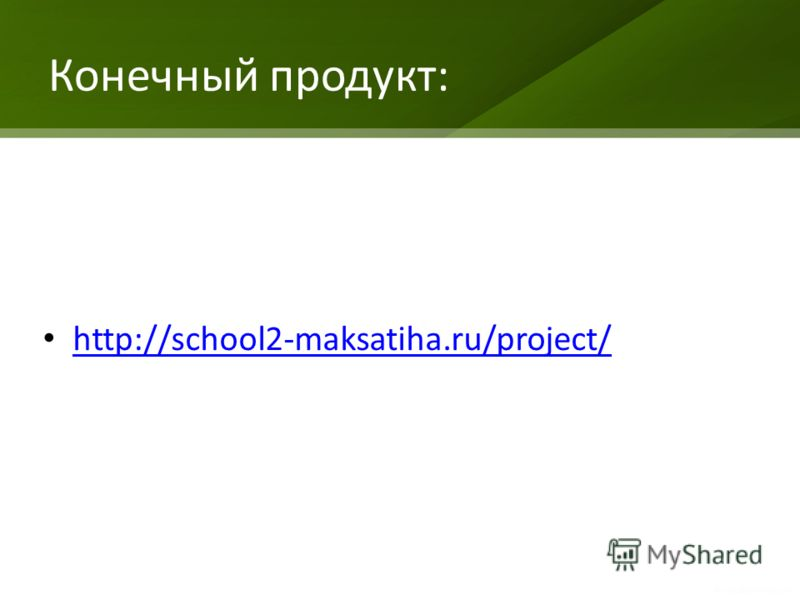 Конечный продукт: http://school2-maksatiha.ru/project/