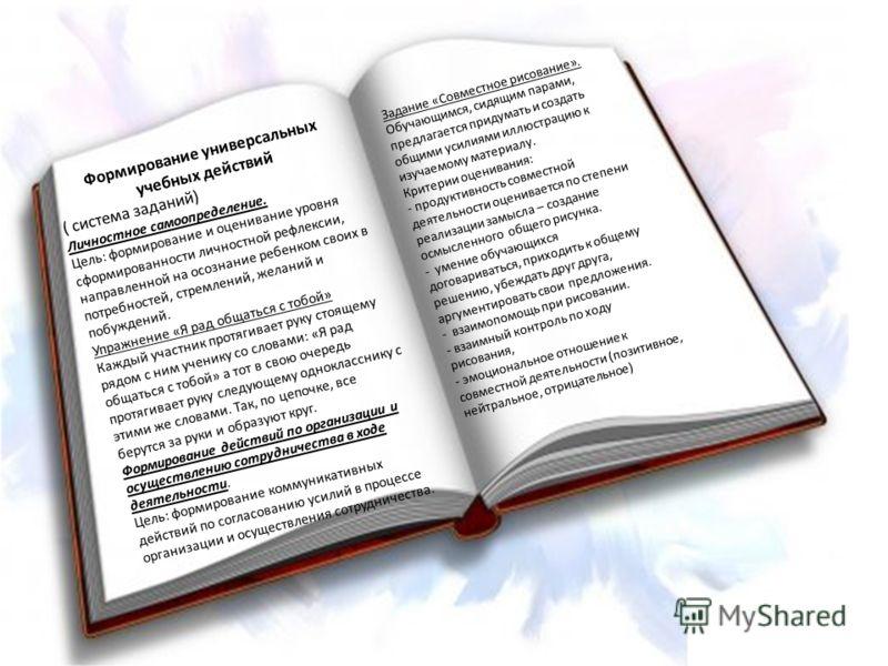 Формирование универсальных учебных действий ( система заданий) Личностное самоопределение. Цель: формирование и оценивание уровня сформированности личностной рефлексии, направленной на осознание ребенком своих в потребностей, стремлений, желаний и по