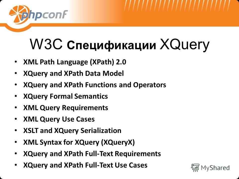 W3C Спецификации XQuery XML Path Language (XPath) 2.0 XQuery and XPath Data Model XQuery and XPath Functions and Operators XQuery Formal Semantics XML Query Requirements XML Query Use Cases XSLT and XQuery Serialization XML Syntax for XQuery (XQueryX