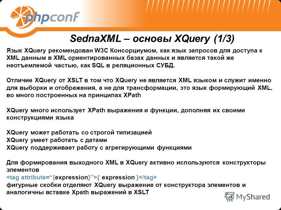 Язык XQuery рекомендован W3C Консорциумом, как язык запросов для доступа к XML данным в XML ориентированных базах данных и является такой же неотъемлемой частью, как SQL в реляционных СУБД. Отличие XQuery от XSLT в том что XQuery не является XML язык