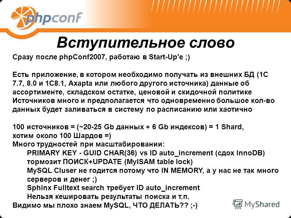 Сразу после phpConf2007, работаю в Start-Up'e ;) Есть приложение, в котором необходимо получать из внешних БД (1С 7.7, 8.0 и 1C8.1, Axapta или любого другого источника) данные об ассортименте, складском остатке, ценовой и скидочной политике Источнико