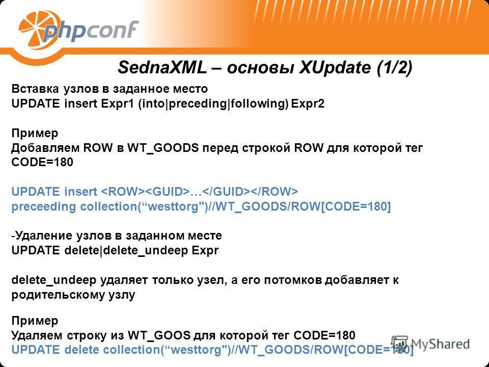 Вставка узлов в заданное место UPDATE insert Expr1 (into|preceding|following) Expr2 Пример Добавляем ROW в WT_GOODS перед строкой ROW для которой тег CODE=180 UPDATE insert … preceeding collection(westtorg