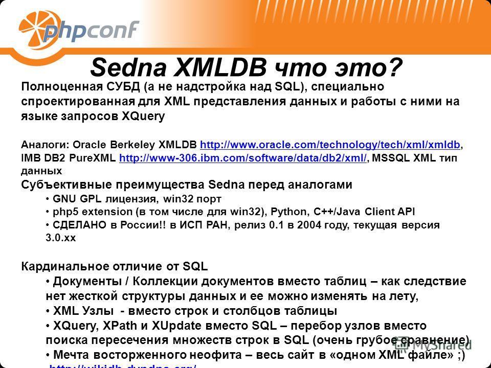 Полноценная СУБД (а не надстройка над SQL), специально спроектированная для XML представления данных и работы с ними на языке запросов XQuery Аналоги: Oracle Berkeley XMLDB http://www.oracle.com/technology/tech/xml/xmldb, IMB DB2 PureXML http://www-3