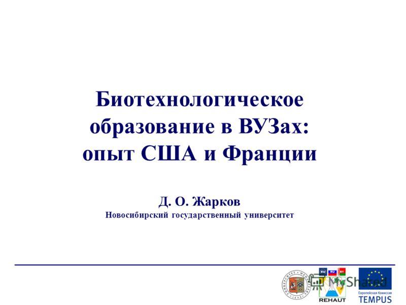 Биотехнологическое образование в ВУЗах: опыт США и Франции Д. О. Жарков Новосибирский государственный университет