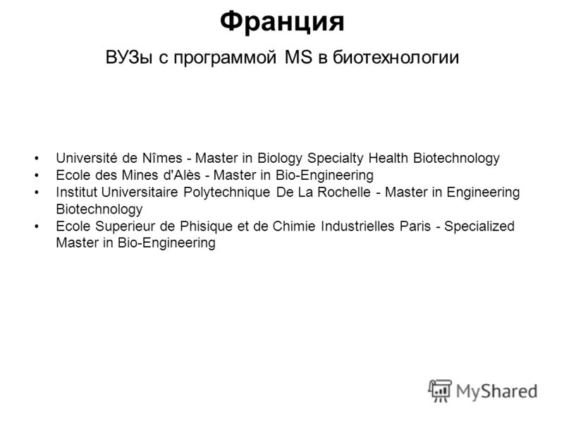 Франция ВУЗы с программой MS в биотехнологии Université de Nîmes - Master in Biology Specialty Health Biotechnology Ecole des Mines d'Alès - Master in Bio-Engineering Institut Universitaire Polytechnique De La Rochelle - Master in Engineering Biotech