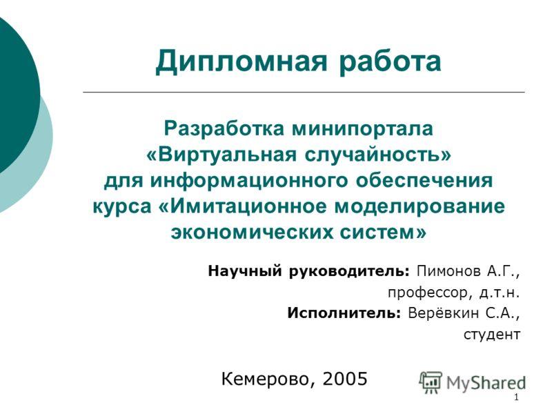 Презентация на тему Дипломная работа Разработка минипортала  1 1 Дипломная работа