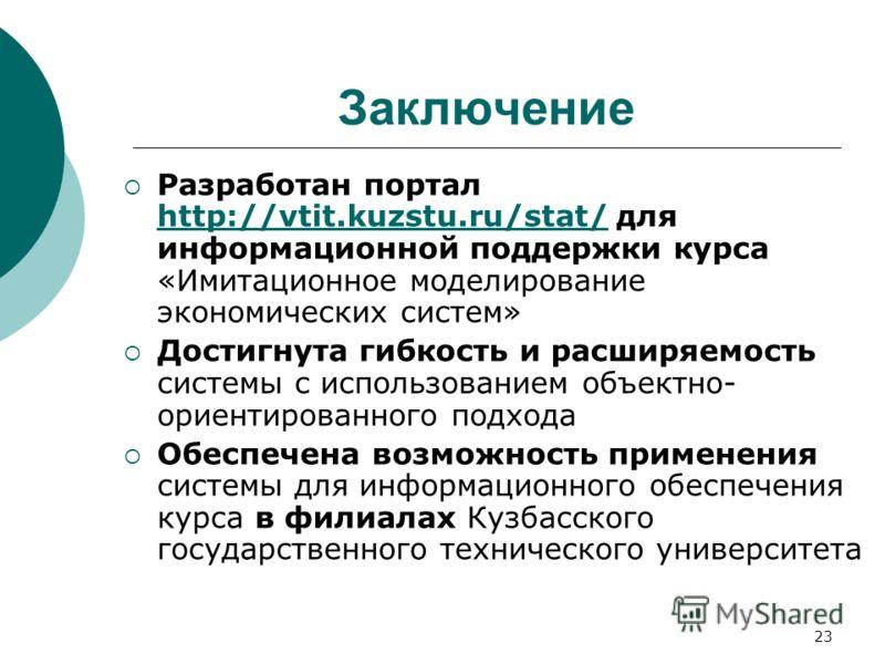 23 Заключение Разработан портал http://vtit.kuzstu.ru/stat/ для информационной поддержки курса «Имитационное моделирование экономических систем» http://vtit.kuzstu.ru/stat/ Достигнута гибкость и расширяемость системы с использованием объектно- ориент