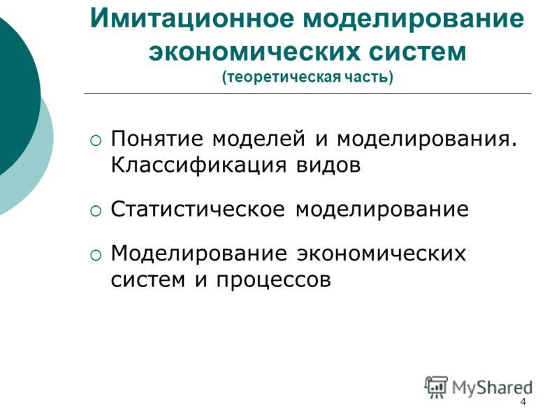 4 Имитационное моделирование экономических систем (теоретическая часть) Понятие моделей и моделирования. Классификация видов Статистическое моделирование Моделирование экономических систем и процессов