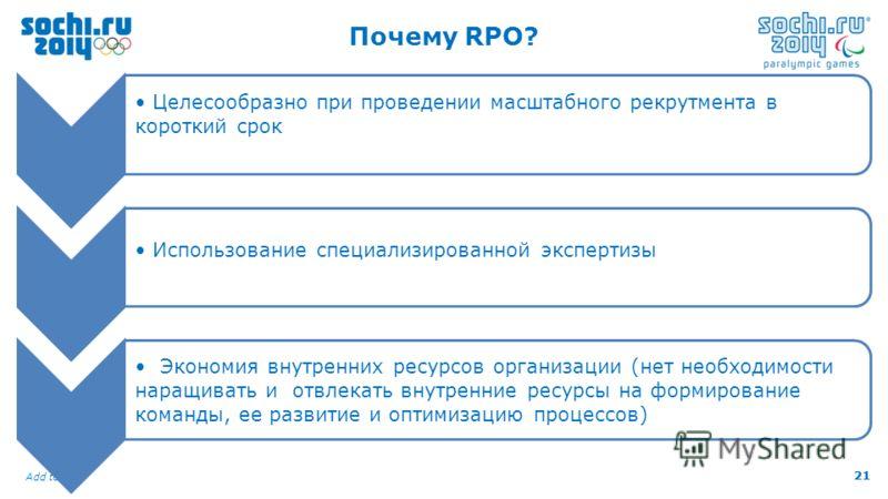 21 Add text 21 Почему RPO? Целесообразно при проведении масштабного рекрутмента в короткий срок Использование специализированной экспертизы Экономия внутренних ресурсов организации (нет необходимости наращивать и отвлекать внутренние ресурсы на форми