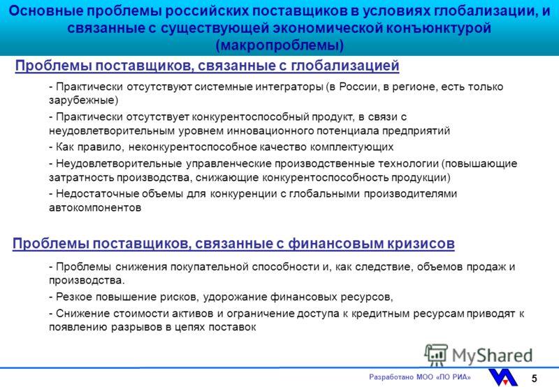 - Практически отсутствуют системные интеграторы (в России, в регионе, есть только зарубежные) - Практически отсутствует конкурентоспособный продукт, в связи с неудовлетворительным уровнем инновационного потенциала предприятий - Как правило, неконкуре