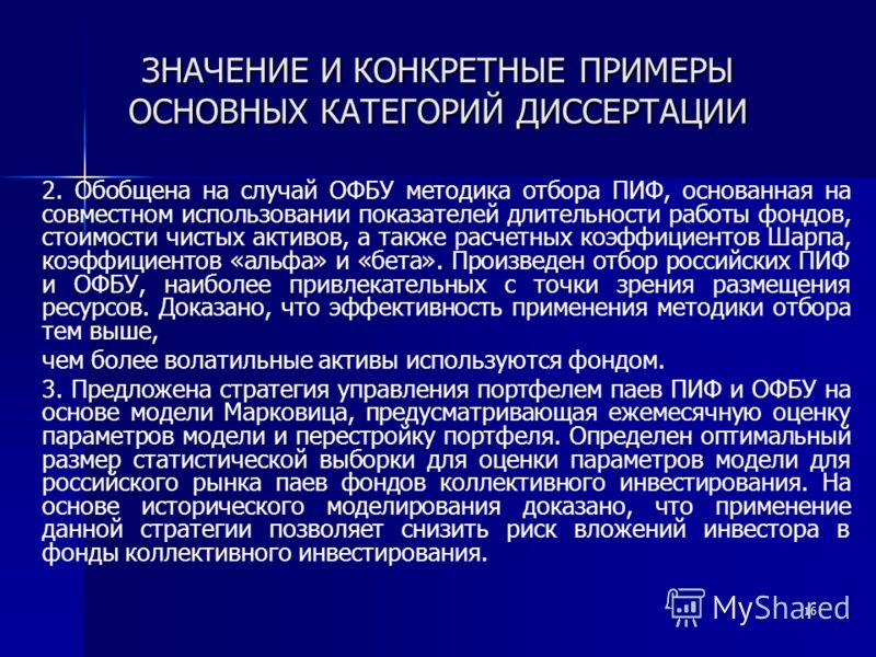 16 2. Обобщена на случай ОФБУ методика отбора ПИФ, основанная на совместном использовании показателей длительности работы фондов, стоимости чистых активов, а также расчетных коэффициентов Шарпа, коэффициентов «альфа» и «бета». Произведен отбор россий