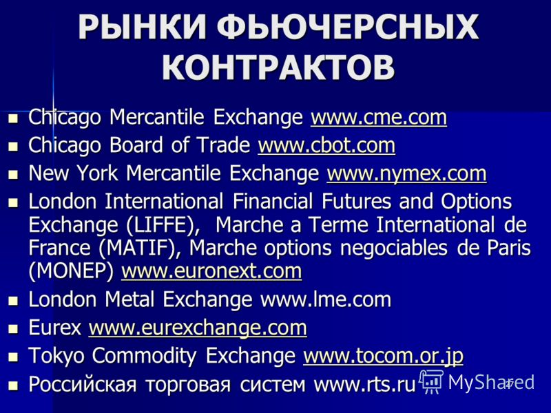27 РЫНКИ ФЬЮЧЕРСНЫХ КОНТРАКТОВ Chicago Mercantile Exchange www.cme.com Chicago Mercantile Exchange www.cme.comwww.cme.com Chicago Board of Trade www.cbot.com Chicago Board of Trade www.cbot.comwww.cbot.com New York Mercantile Exchange www.nymex.com N