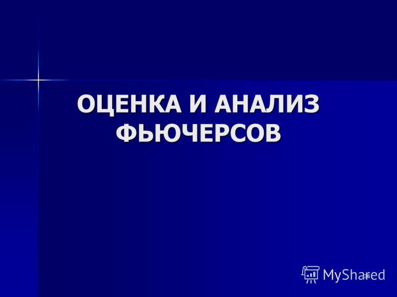 36 ОЦЕНКА И АНАЛИЗ ФЬЮЧЕРСОВ