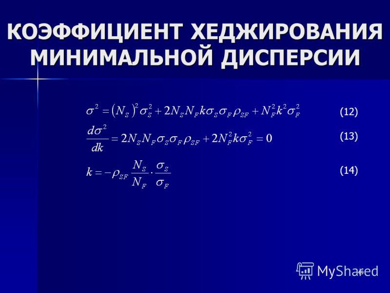 49 КОЭФФИЦИЕНТ ХЕДЖИРОВАНИЯ МИНИМАЛЬНОЙ ДИСПЕРСИИ (12) (13) (14)