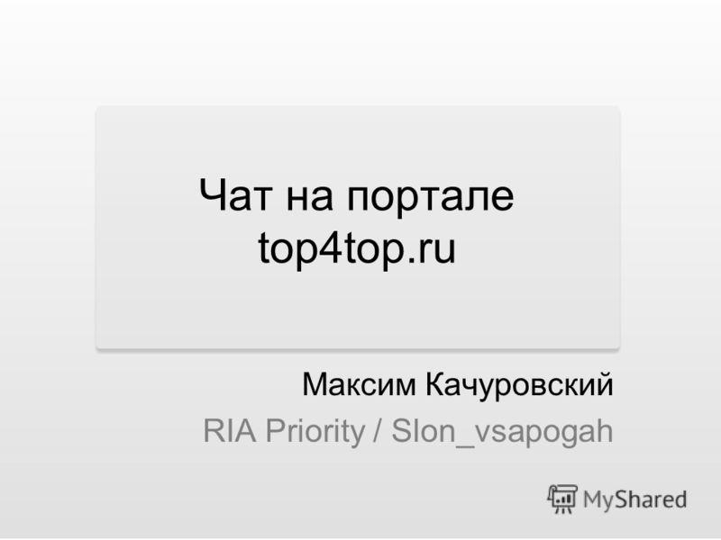 Чат на портале top4top.ru Максим Качуровский RIA Priority / Slon_vsapogah