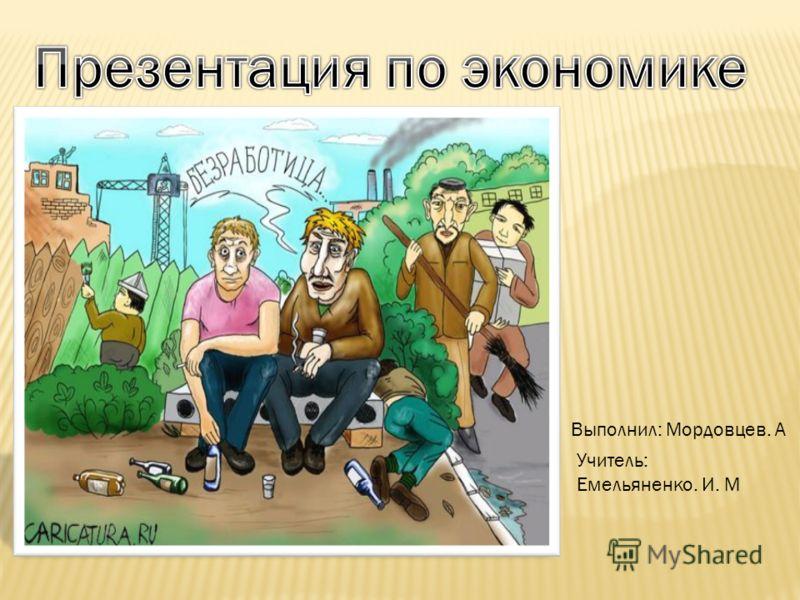 Выполнил: Мордовцев. А Учитель: Емельяненко. И. М
