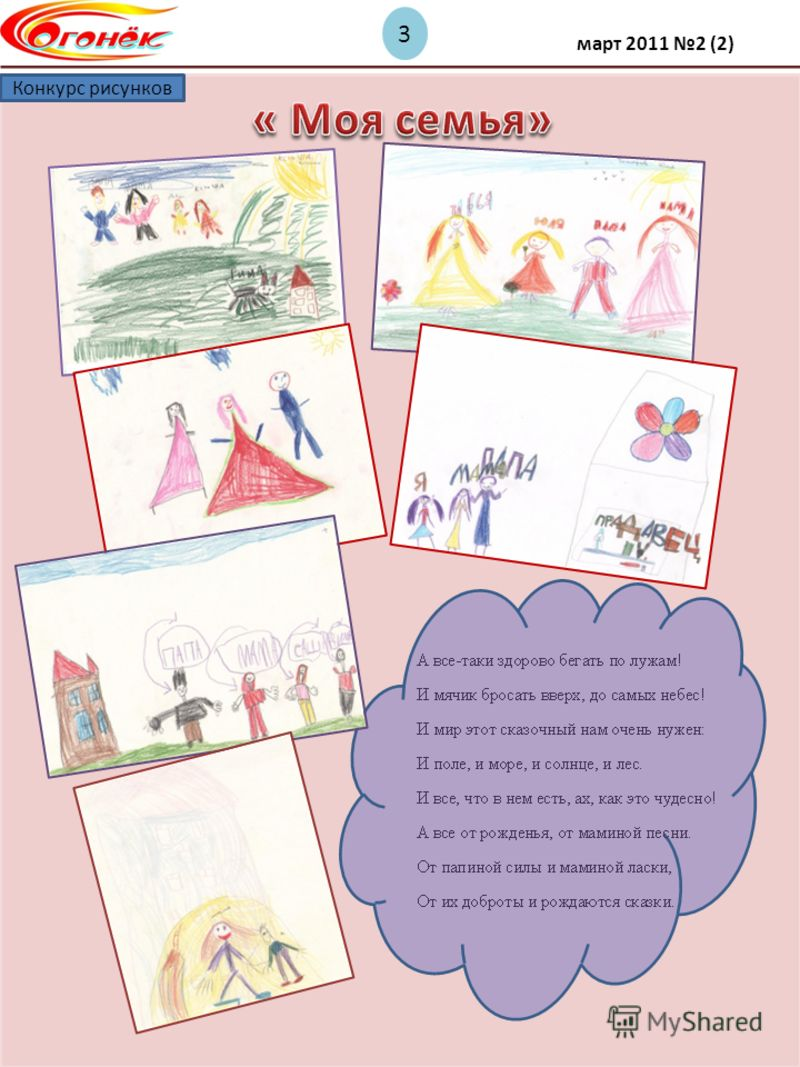 презентация как привлечь родителей к детскому саду