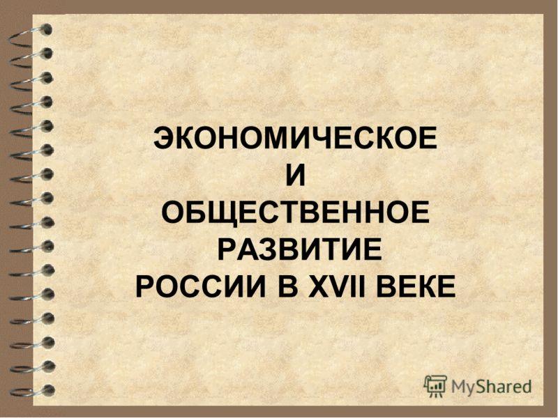 ЭКОНОМИЧЕСКОЕ И ОБЩЕСТВЕННОЕ РАЗВИТИЕ РОССИИ В XVII ВЕКЕ