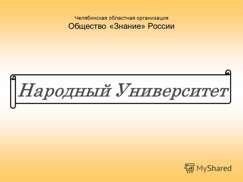 Челябинская областная организация Общество «Знание» России Народный Университет