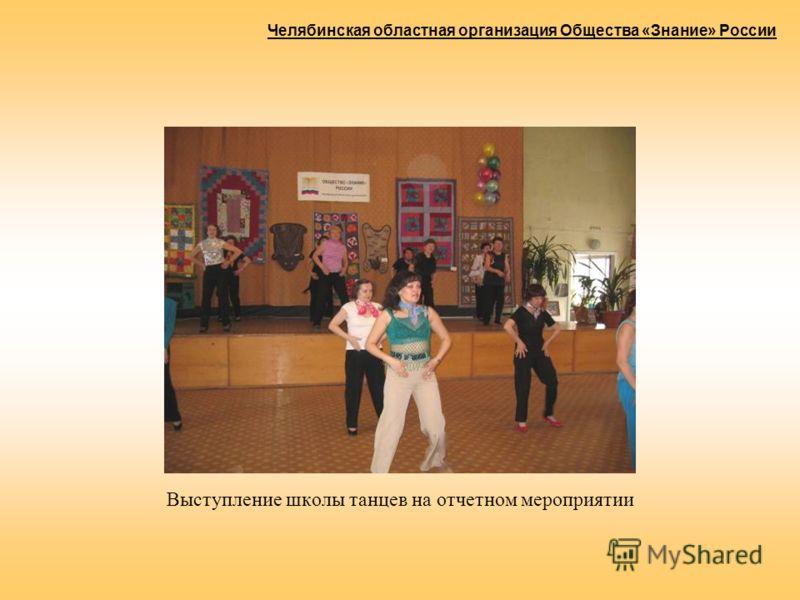 Выступление школы танцев на отчетном мероприятии Челябинская областная организация Общества «Знание» России