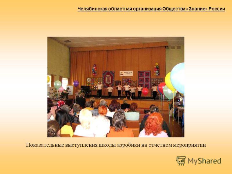 Показательные выступления школы аэробики на отчетном мероприятии Челябинская областная организация Общества «Знание» России