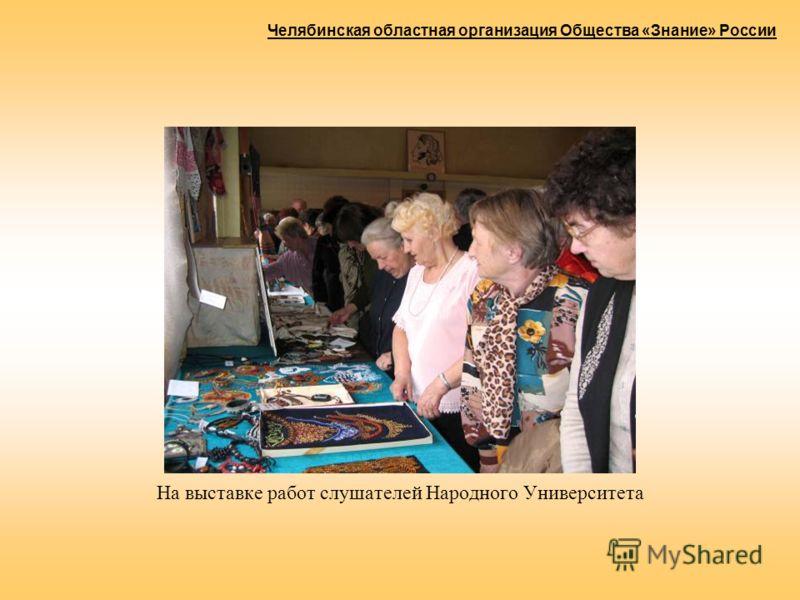 На выставке работ слушателей Народного Университета Челябинская областная организация Общества «Знание» России
