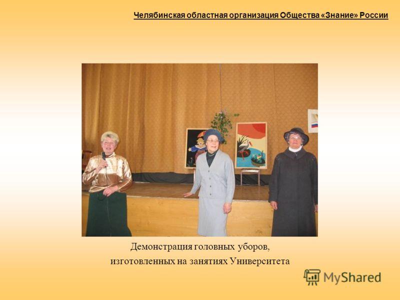 Демонстрация головных уборов, изготовленных на занятиях Университета Челябинская областная организация Общества «Знание» России