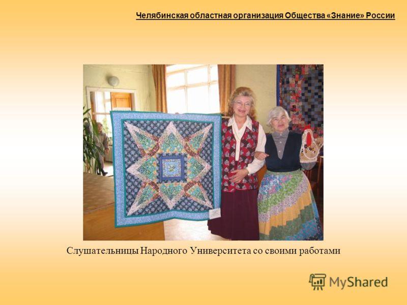 Слушательницы Народного Университета со своими работами Челябинская областная организация Общества «Знание» России