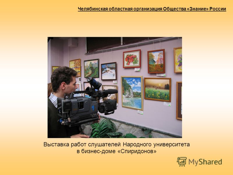 Выставка работ слушателей Народного университета в бизнес-доме «Спиридонов» Челябинская областная организация Общества «Знание» России