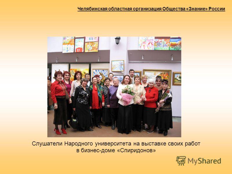 Слушатели Народного университета на выставке своих работ в бизнес-доме «Спиридонов» Челябинская областная организация Общества «Знание» России