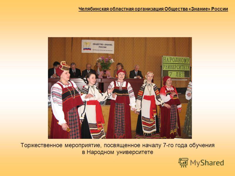 Торжественное мероприятие, посвященное началу 7-го года обучения в Народном университете Челябинская областная организация Общества «Знание» России