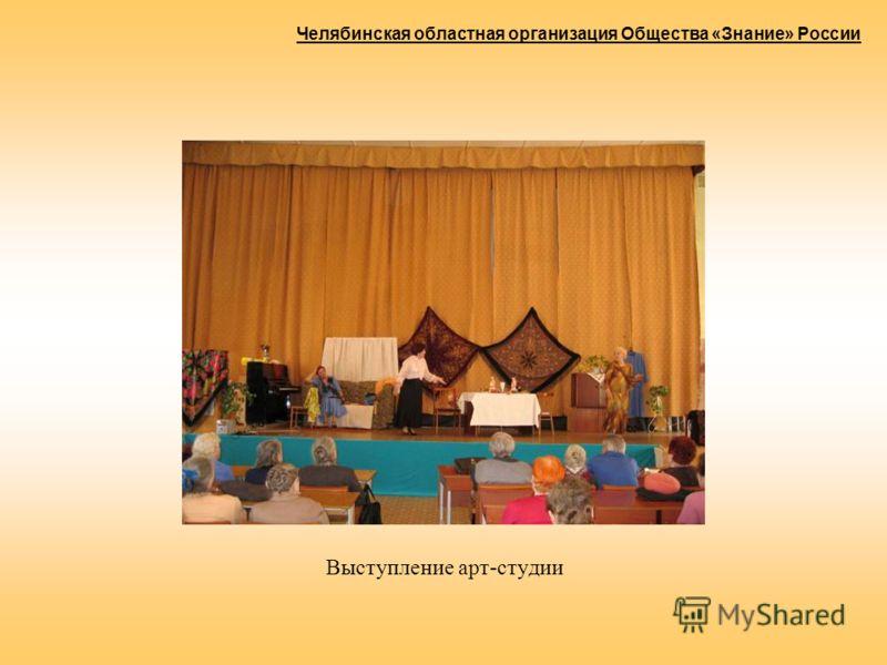 Выступление арт-студии Челябинская областная организация Общества «Знание» России