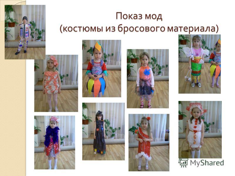 Показ мод ( костюмы из бросового материала )