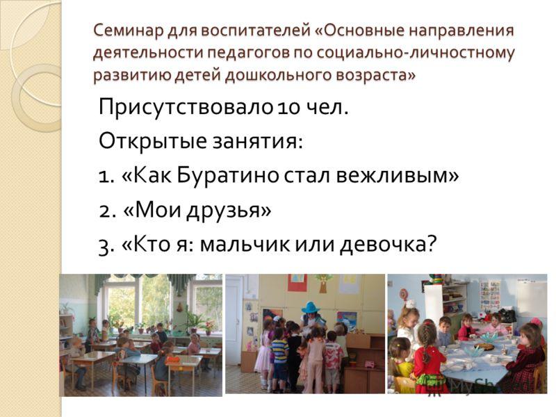 Социально личностное развитие детей