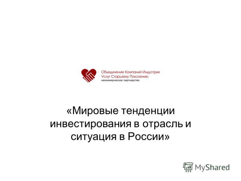 «Мировые тенденции инвестирования в отрасль и ситуация в России»