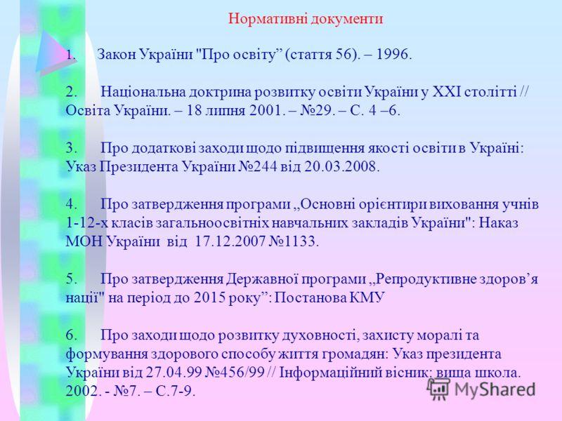 Нормативні документи 1. Закон України