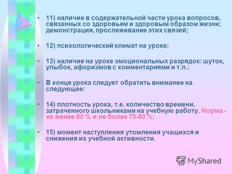 11) наличие в содержательной части урока вопросов, связанных со здоровьем и здоровым образом жизни; демонстрация, прослеживание этих связей; 12) психологический климат на уроке; 13) наличие на уроке эмоциональных разрядок: шуток, улыбок, афоризмов с