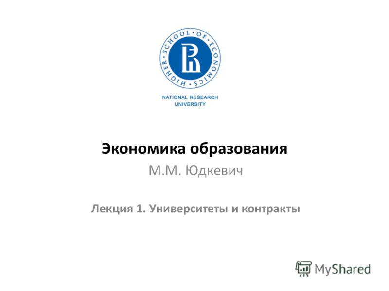 Экономика образования М.М. Юдкевич Лекция 1. Университеты и контракты
