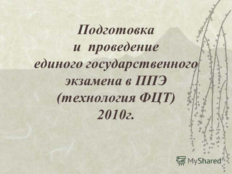 Подготовка и проведение единого государственного экзамена в ППЭ (технология ФЦТ) 2010г.
