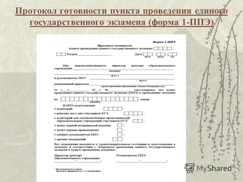 Протокол готовности пункта проведения единого государственного экзамена (форма 1-ППЭ)