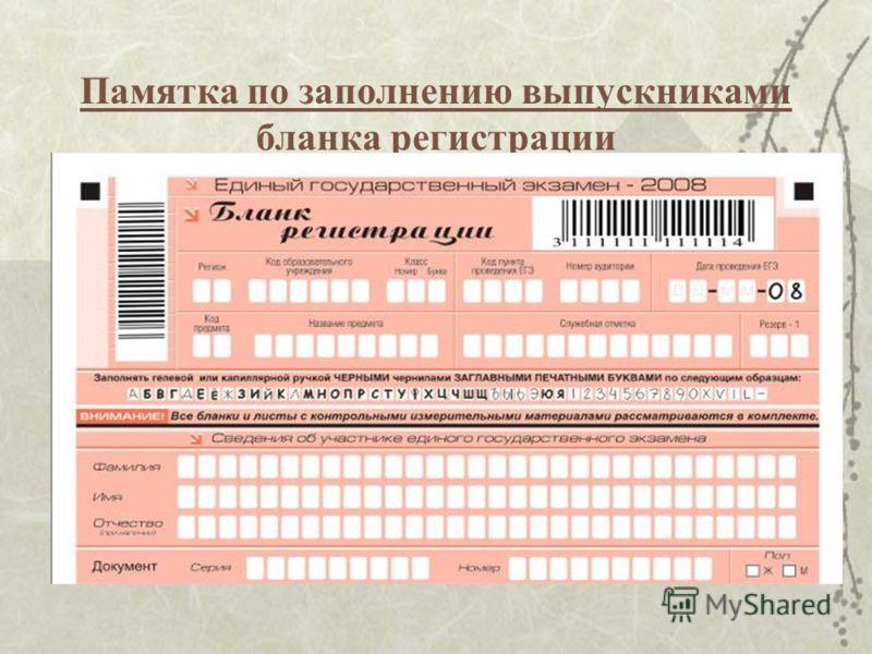 Памятка по заполнению выпускниками бланка регистрации
