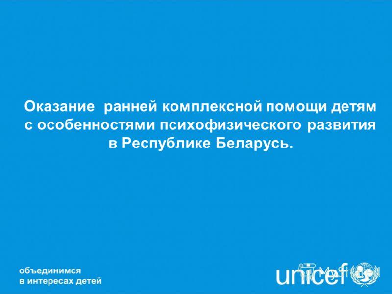 Оказание ранней комплексной помощи детям с особенностями психофизического развития в Республике Беларусь.
