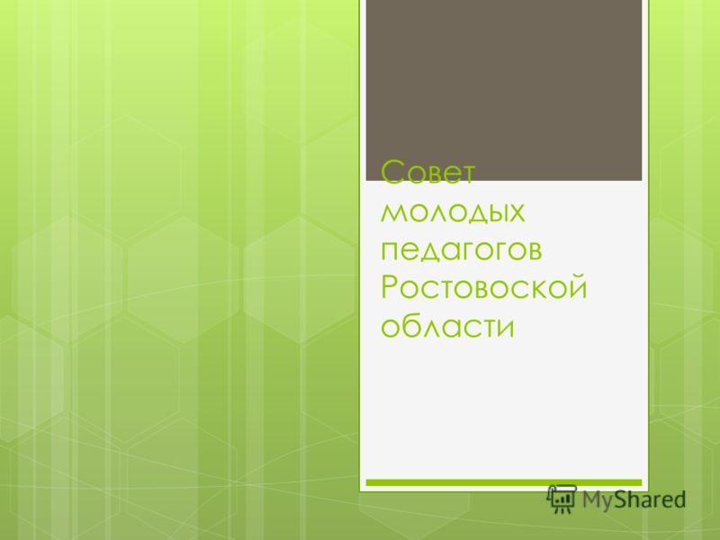Совет молодых педагогов Ростовоской области