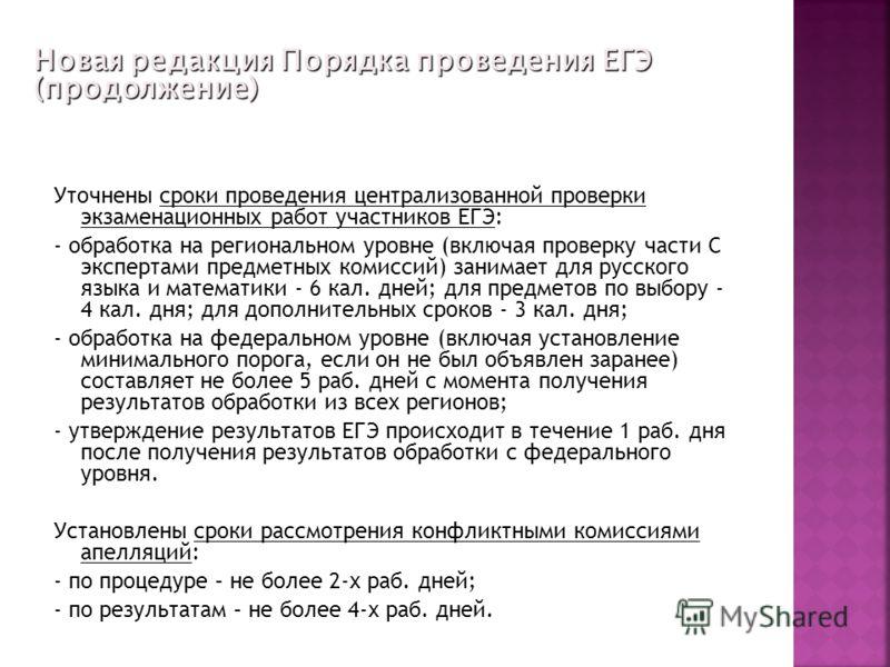 Уточнены сроки проведения централизованной проверки экзаменационных работ участников ЕГЭ: - обработка на региональном уровне (включая проверку части С экспертами предметных комиссий) занимает для русского языка и математики - 6 кал. дней; для предмет