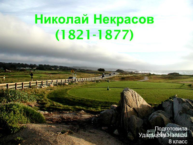 Николай Некрасов (1821-1877) Подготовила Удальцова Наташа 8 класс