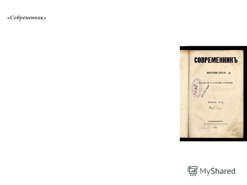 «Современник» Издательские дела Некрасова пошли настолько хорошо, что в конце 1846 года он, вместе с Панаевым, приобрел журнал «Современник». Литературная молодёжь, придававшая силу «Отечественным запискам», бросила Краевского и присоединилась к Некр