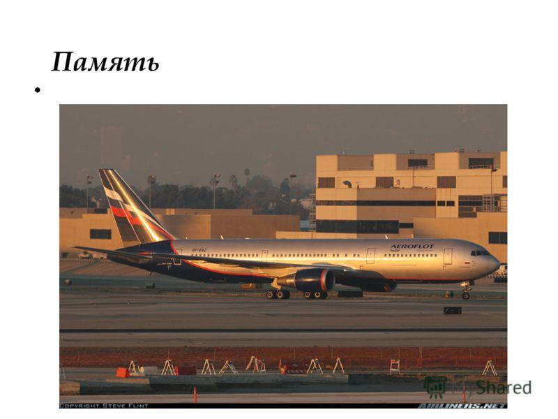 Имя «Николай Некрасов» носит Boeing 767 Аэрофлота. Память